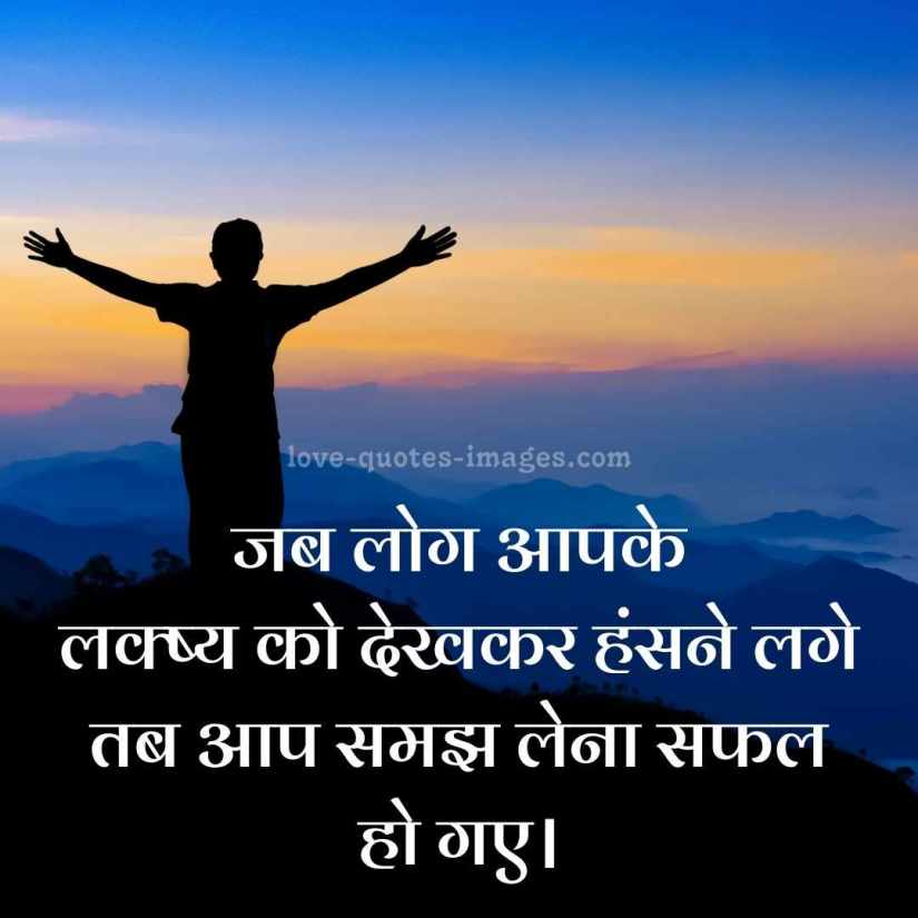 motivational success quotes in hindi