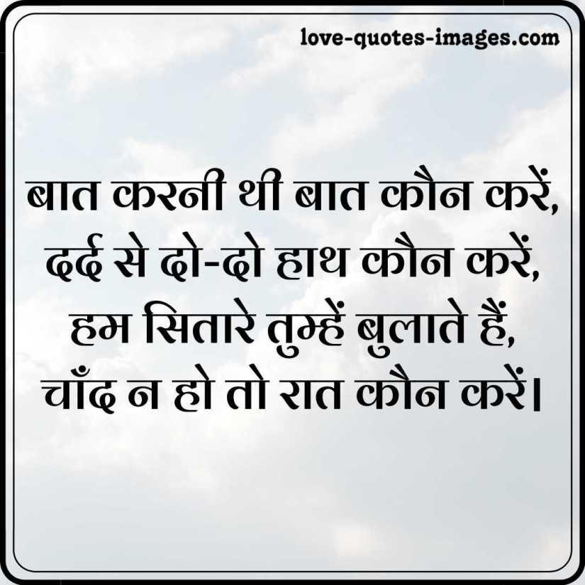 dard e dil shayari in hindi images download