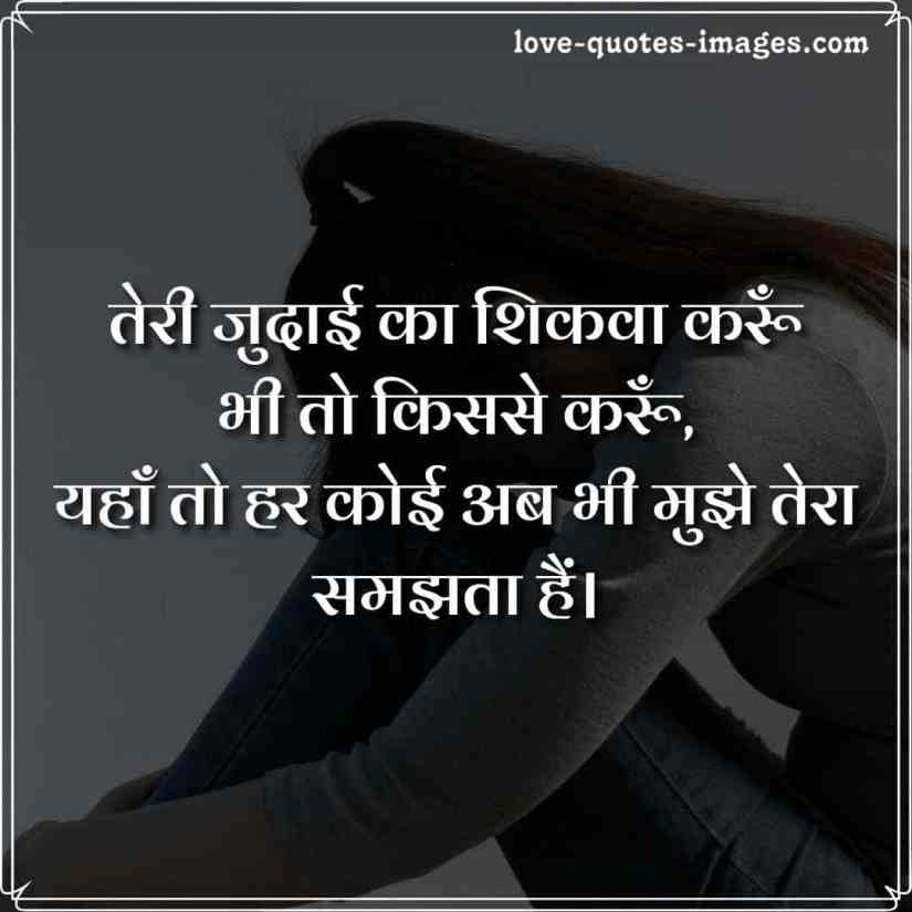 judai shayari with image