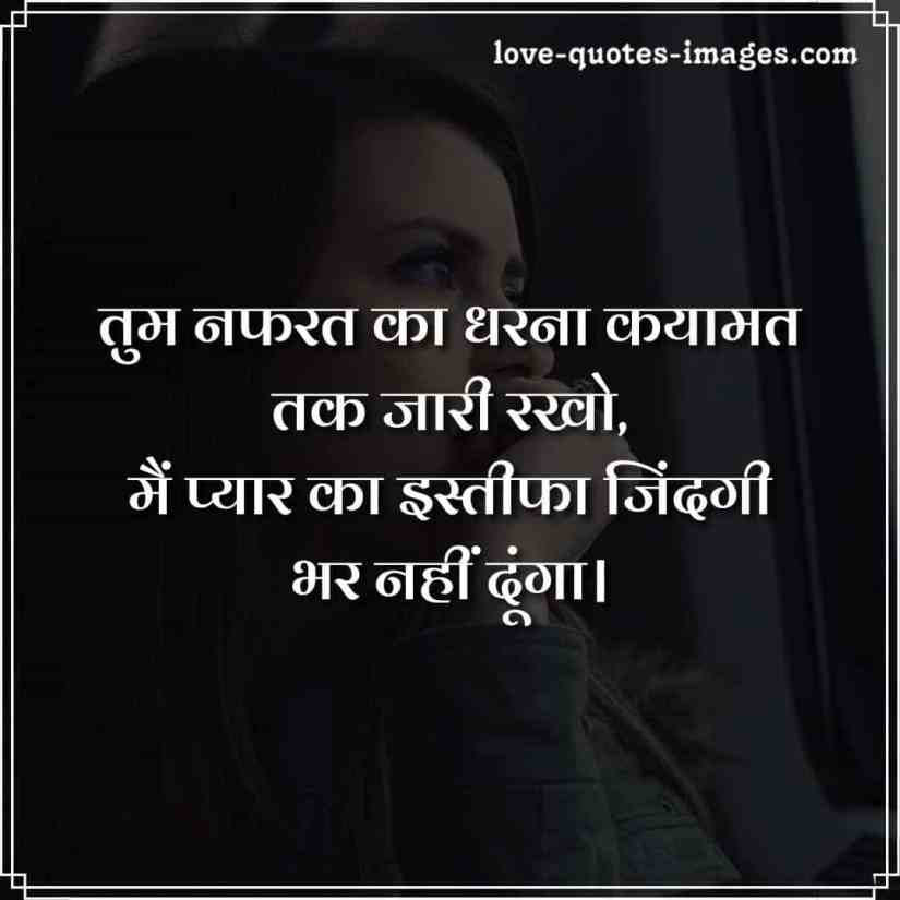 nafrat shayari for boyfriend