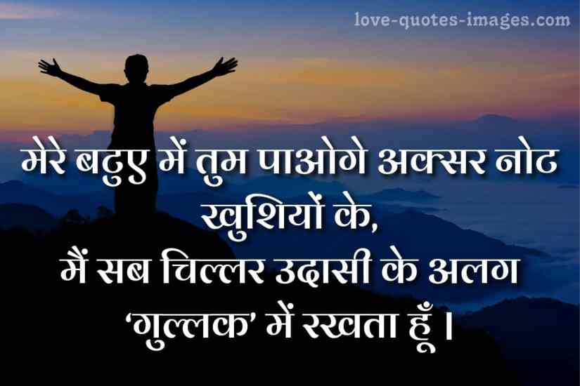 anmol vachan in hindi with image
