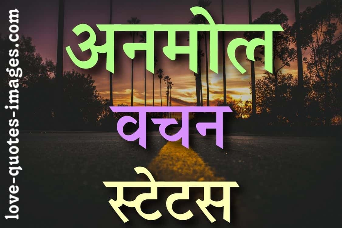 anmol vachan image in hindi