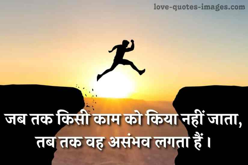 anmol vachan in hindi with images