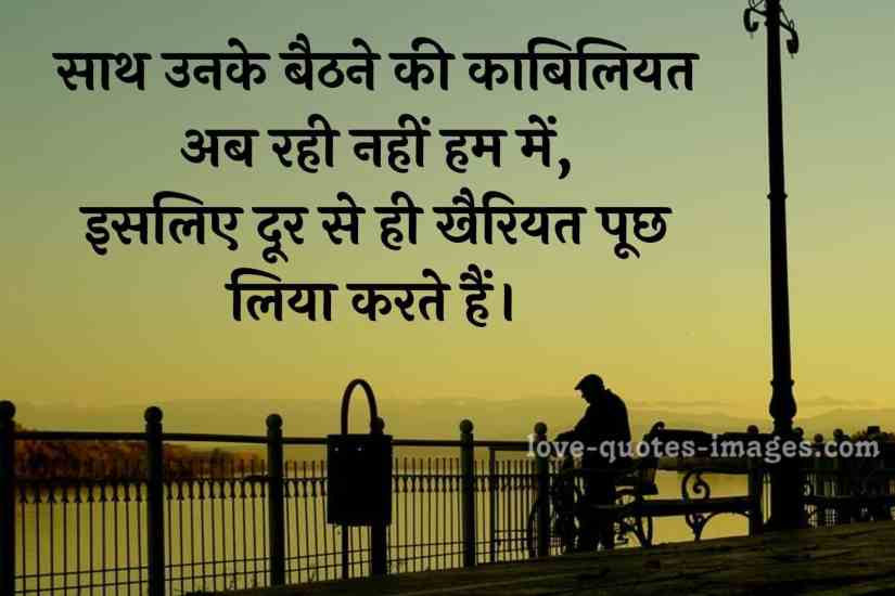 Hindi breakup quotes