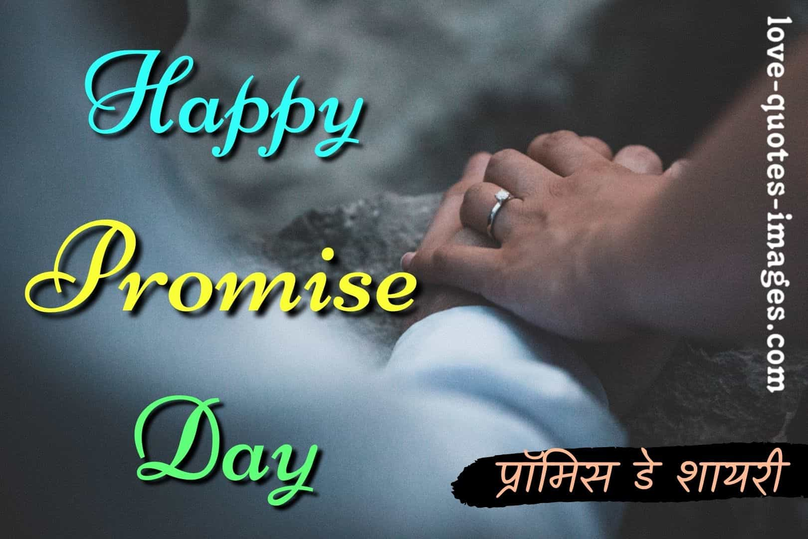 promise day quotes in hindi for husband