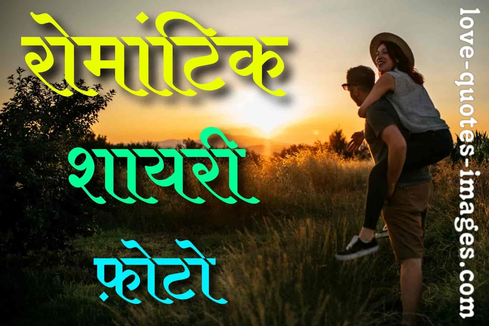 romantic shayari hindi love