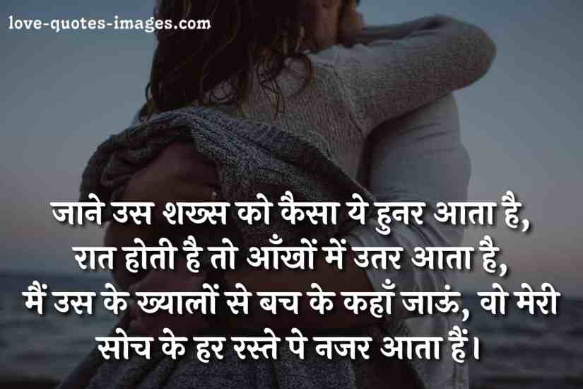 romantic shayari with image