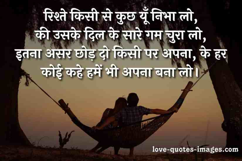 romantic shayari love hindi