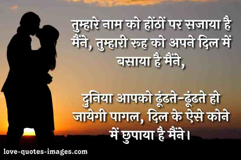 love romantic shayari in hindi