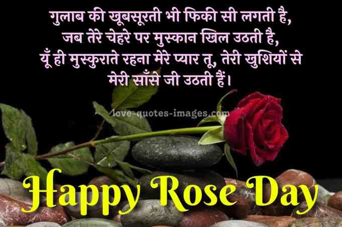 rose day shayari in hindi for boyfriend