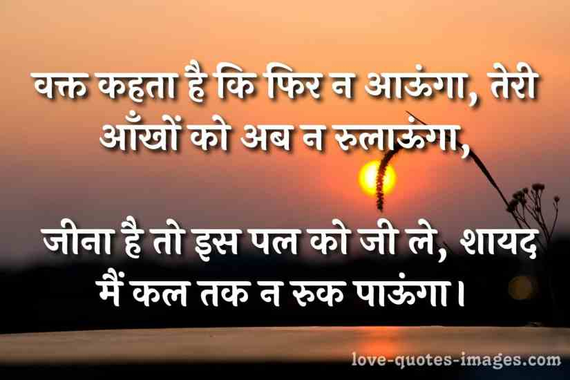 best shayari in hindi for love