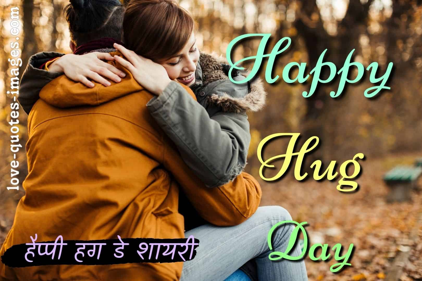 happy hug day status in hindi