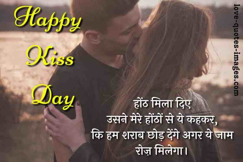 kiss day msg for girlfriend in hindi