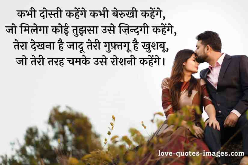 best romantic shayari for gf