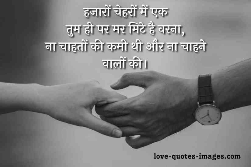 hindi romantic shayari for gf