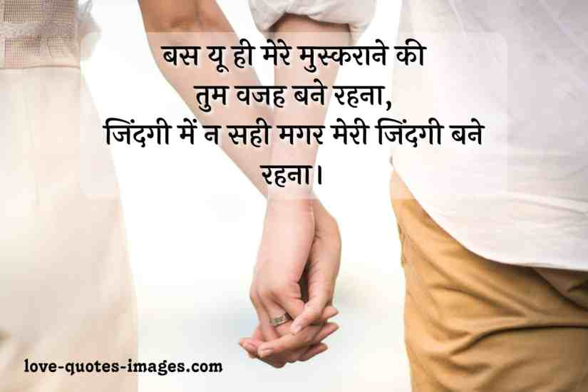 romantic shayari for gf in hindi