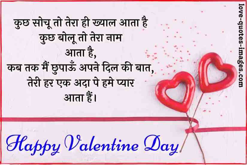 happy valentine day status in hindi