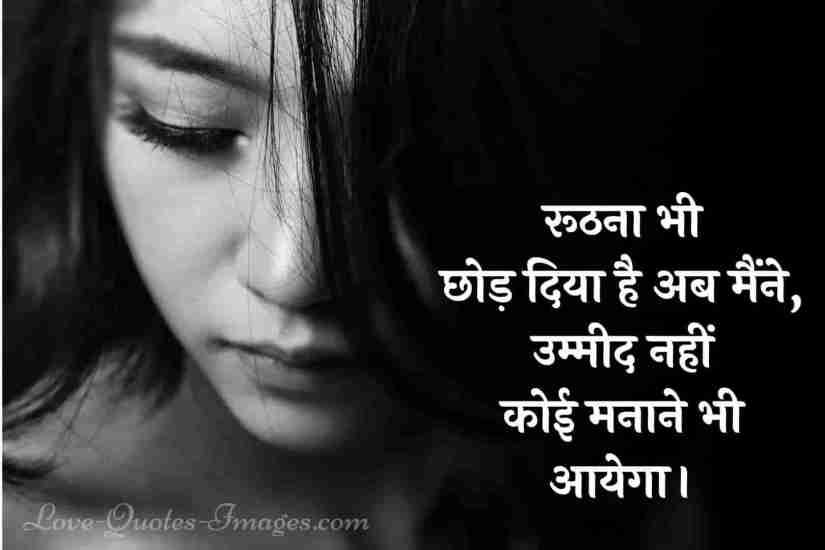 alone status hindi images