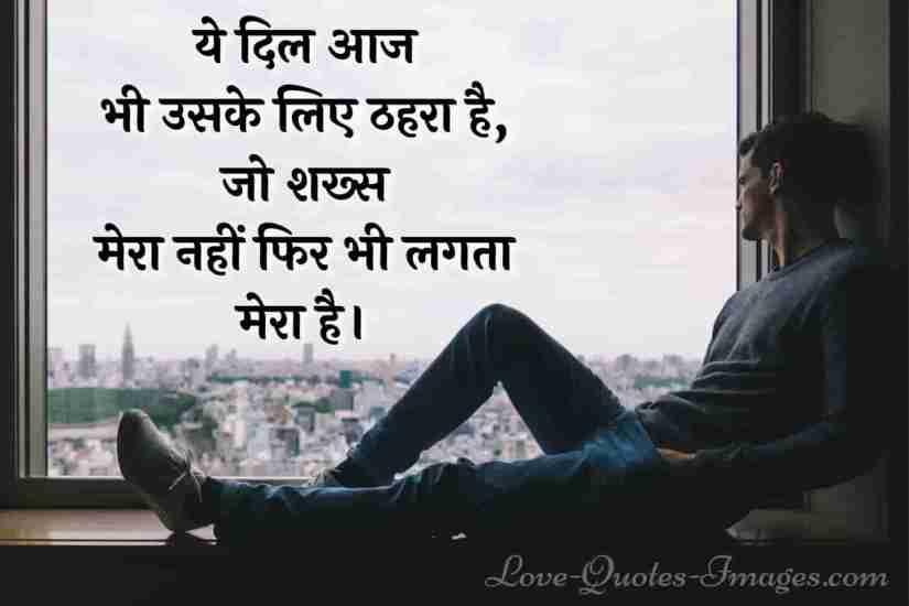 feeling alone status hindi