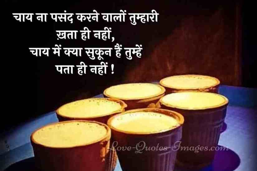 chai quotes hindi