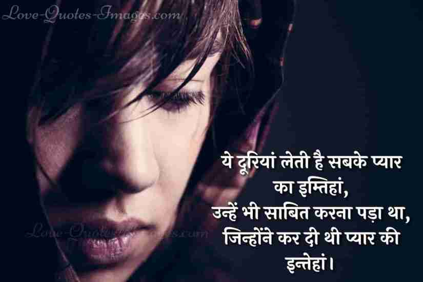 best long distance relationship quotes in hindi