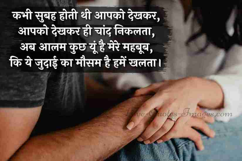 miss you long distance relationship quotes in hindi