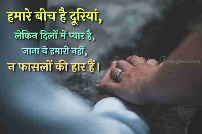 sad long distance relationship quotes in hindi