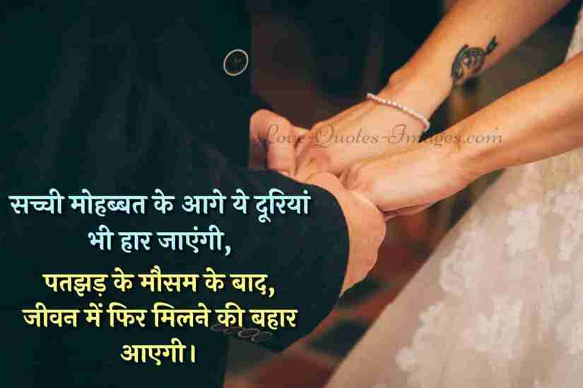 heart touching long distance relationship quotes in hindi