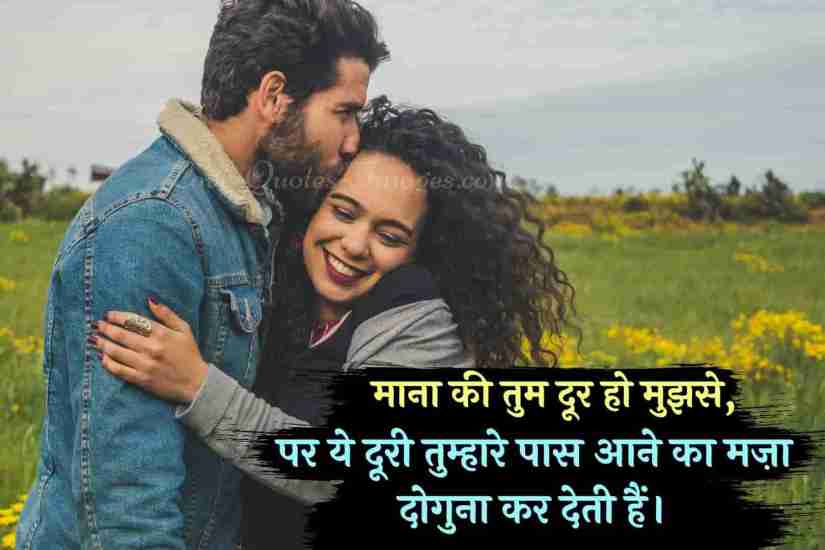 deep long distance relationship quotes in hindi
