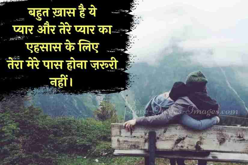 long distance relationship quotes in hindi for boyfriend