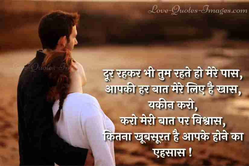 love long distance relationship quotes in hindi