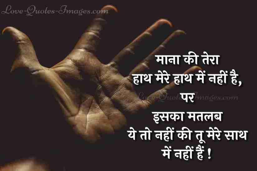 long distance relationship shayari in hindi