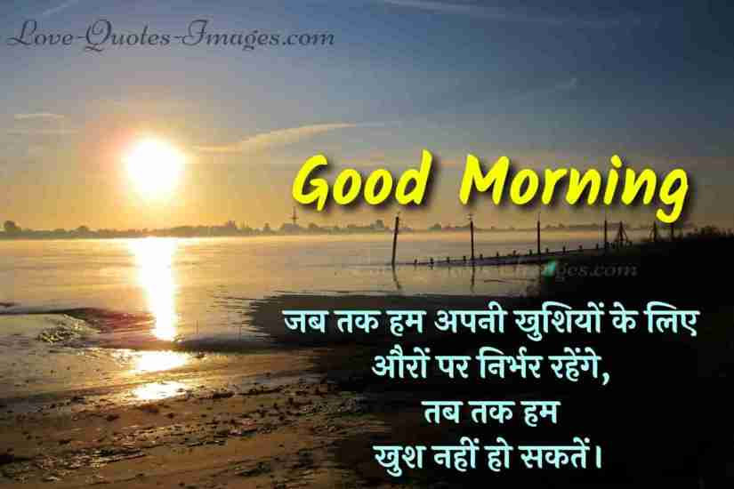 good morning motivational quotes in hindi for whatsapp