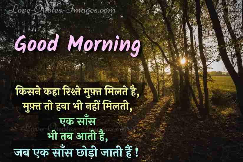 good morning motivational quotes in hindi text