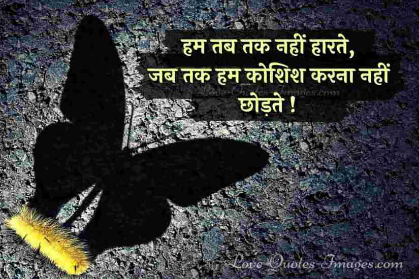 success self motivation life motivational quotes in hindi