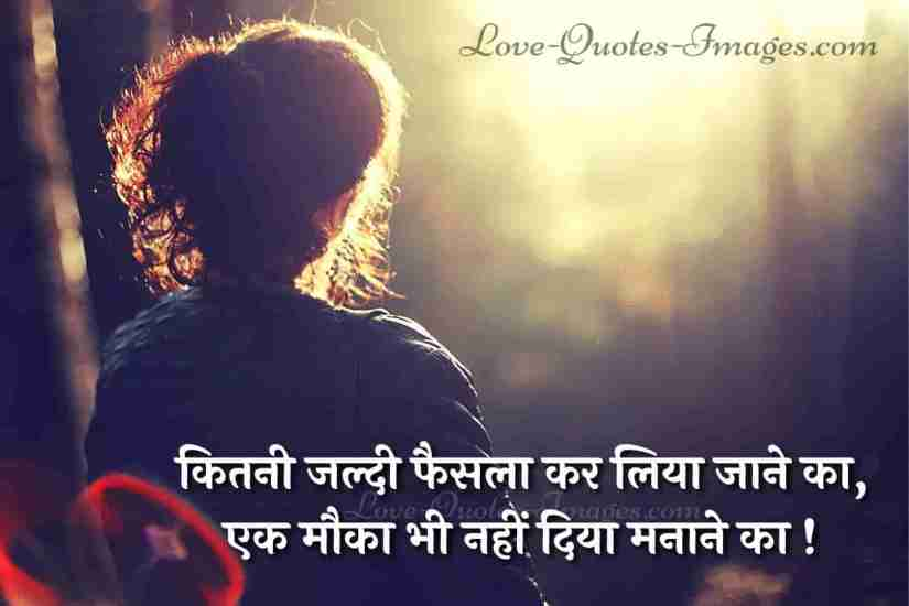 feeling sad and lonely quotes in hindi