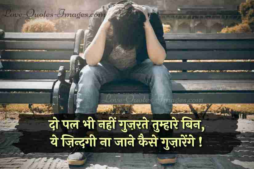 sad and lonely quotes in hindi