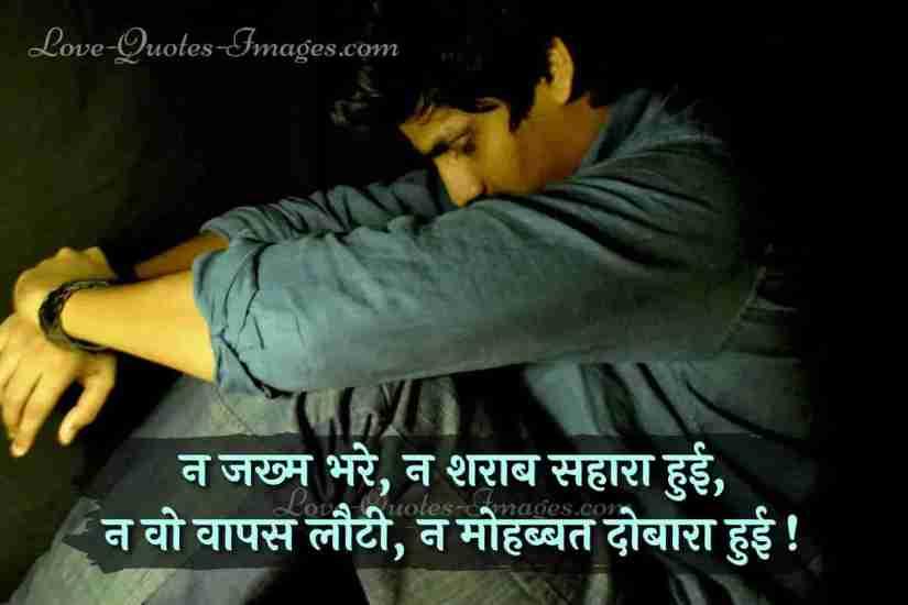 whatsapp lonely status in hindi