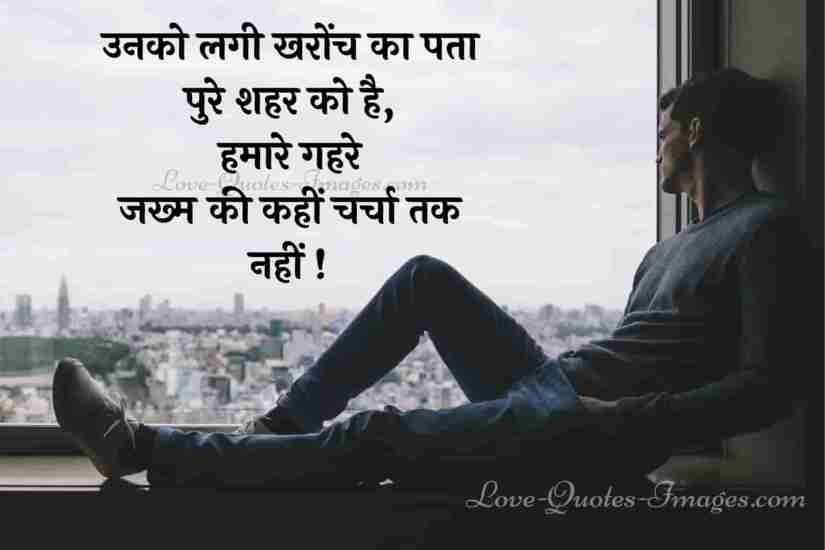 lonely status in hindi for whatsapp