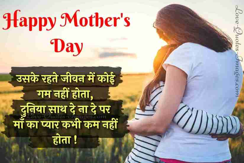 happy mother's day status in hindi