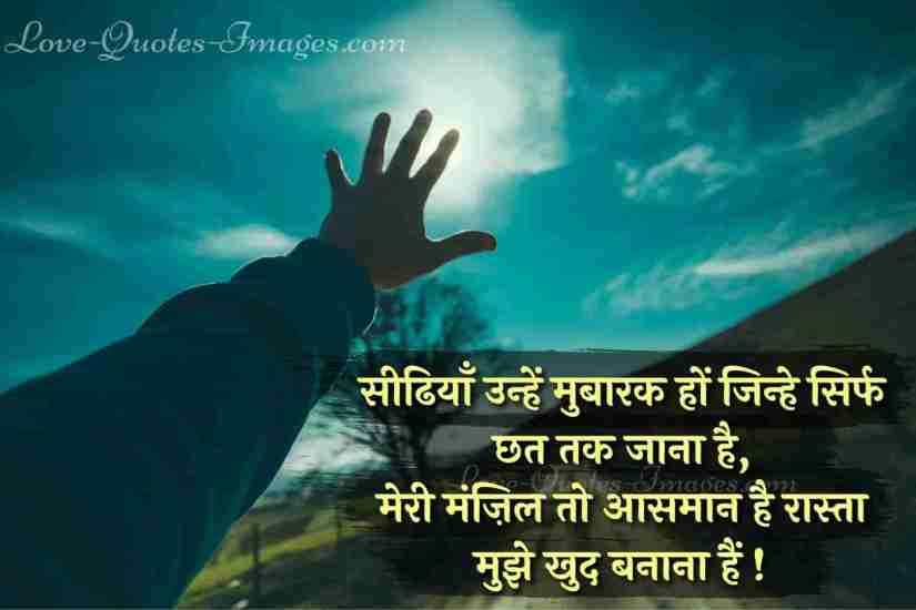 motivational quotes in hindi with image