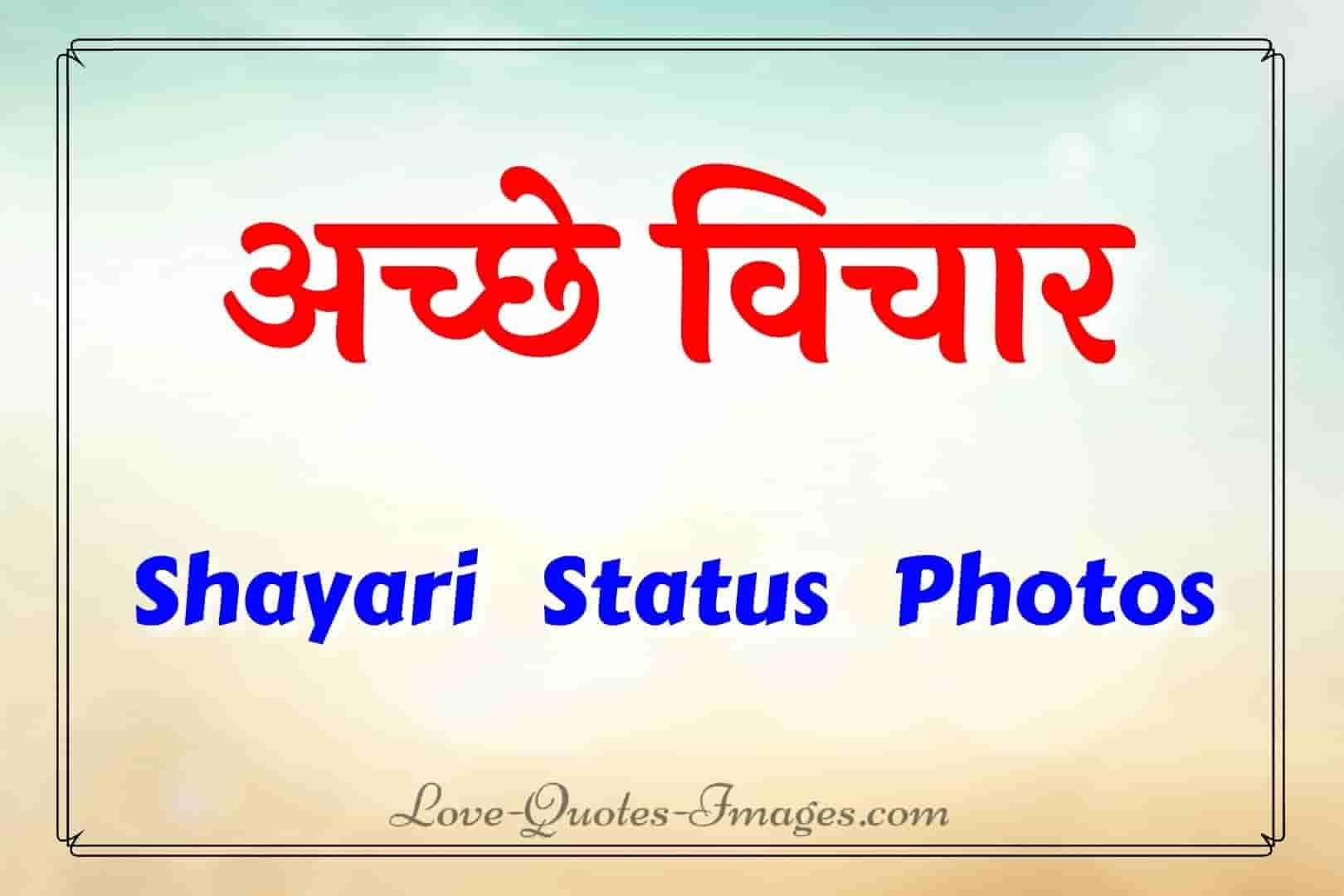 suvichar status image