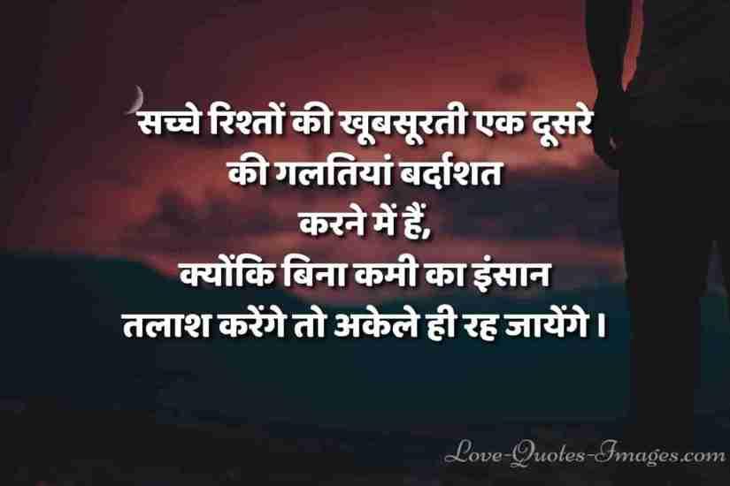 achhe vichar hindi me