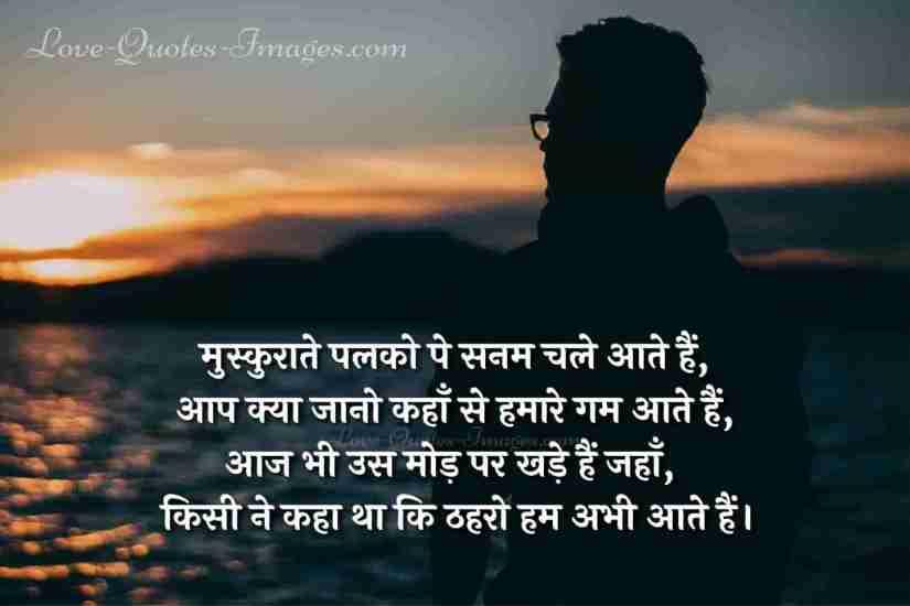gam shayari in hindi