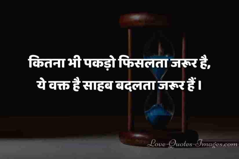 best golden words in hindi