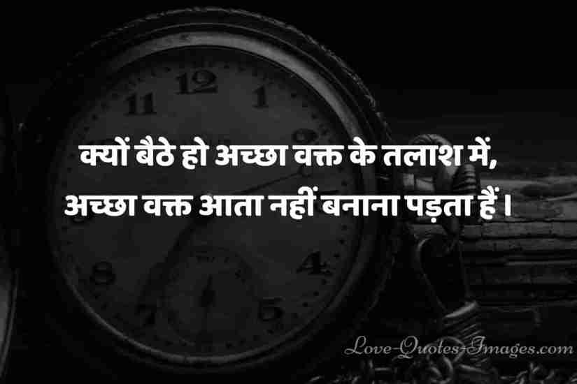 Golden Thoughts in Hindi for Whatsapp