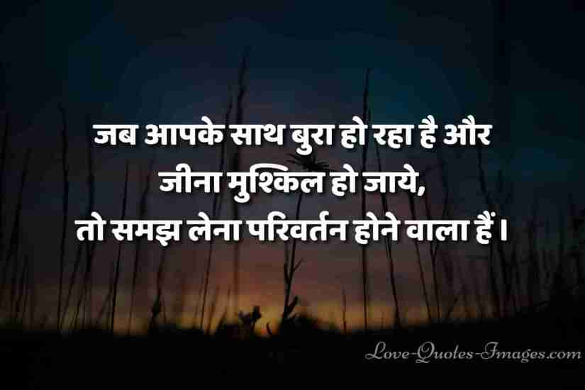 Golden quotes in hindi download