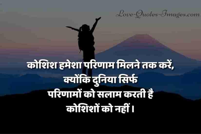 Jivan ke Achhe Vichar status