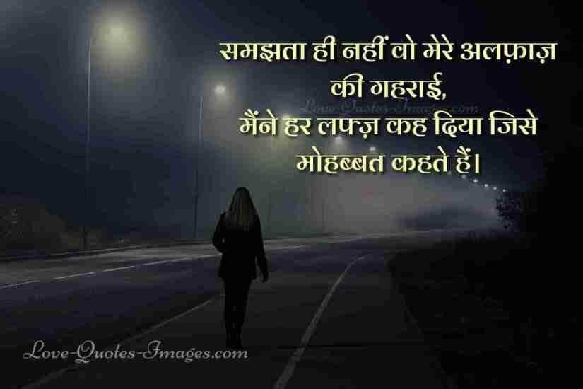 new hindi shayari image