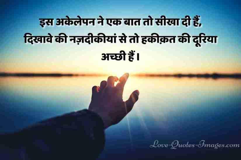 akelapan status in hindi